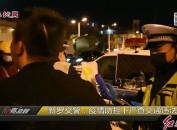 新罗交警:疫情防控下严查交通违法行为
