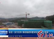 永定:多方支持 推动福建华夏学校项目复工提速