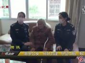 """新罗公安:所队共建 尽显巾帼""""枫""""采"""