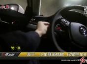 漳平:小车隧道抛锚民警推车化险