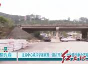 龙岩中心城区华莲西路一期有序复工 加快建设剩余道路