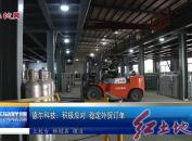 德尔科技:积极应对 稳定外贸订单