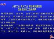 张国旺到市工信局调研