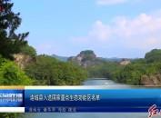 连城县入选国家重点生态功能区名单