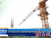 武平县重点项目儿童保健大楼加快建设 改善儿童医疗保健环境