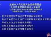 龍巖市人民代表大會常務委員會決定任免職政府組成人員名單
