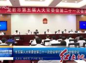 市五届人大常委会第二十一次会议举行第二次全体会议