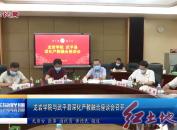 龙岩学院与武平县深化产教融合座谈会召开