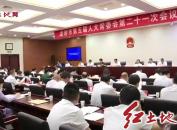 市五届人大常委会第二十一次会议第一次全体会议召开