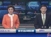 2020年05月10日龙岩新闻联播