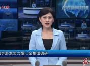 市領導赴龍巖文旅匯金集團調研