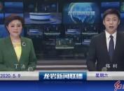 2020年05月09日龙岩新闻联播