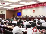 市五届人大常委会第二十一次会议举行第一次全体会议召开