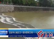 龙岩中心城区又一滨水景观工程——红坊溪龙腾桥段顺利完工