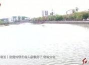 龙津滨河景观旅游体验带建成开放 中心城区再添一处文娱休闲佳所