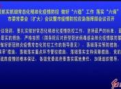 市委常委会(扩大)会议暨市疫情防控应急指挥部会议召开