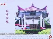 """上杭、连城:开展""""5.19中国旅游日""""主题活动 助推文旅产业发展"""
