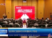 龙岩市第二医院举行2020年国际护士节活动