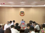 市政协党组(扩大) 会议召开