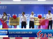 龍巖市公共服務云數據中心揭牌