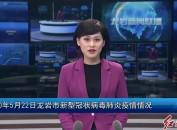 2020年5月22日龙岩市新型冠状病毒肺炎疫情情况
