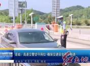 連城:高速交警堅守崗位 確保交通安全有序暢通