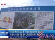 李建成一线督导推进中心城区征地拆迁净地行动