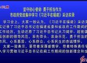 坚守初心使命 勇于担当作为 市政府党组集中学习《习近平在福建》采访实录