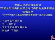 中国人民政治协商会议第五届龙岩市委员会部分专门委员会主任和副主任任职名单