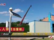 """龙岩供电公司:""""北斗+电网基建""""管控模式 强化工程现场安全"""