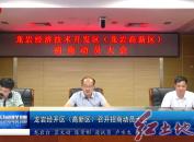 龙岩经开区(高新区)召开招商动员大会
