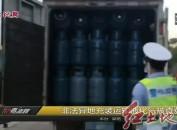 非法异地充装运输液化气被查获