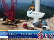 省重点项目——华电连城石壁山(长峰)风电场建设有序推进