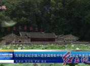 古田會議紀念館入選全國首批中華民族文化紅色基因庫試點