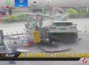 惊魂一刻!小车直撞龙岩万达华城小区一门卫岗亭