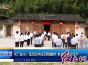 长汀铁长:张宗逊将军旧居揭牌 献礼建党99周年