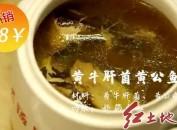 汤臣炖品-黄牛肝菌黄公鱼汤
