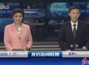 2020年07月27日龙岩新闻联播