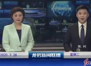 2020年07月28日龙岩新闻联播