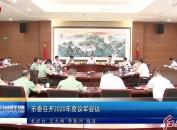 市委召开2020年度议军会议