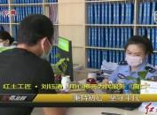 """刘钰清:用心擦亮为民服务""""窗口"""""""