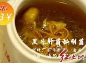 汤臣炖品-黑牛肝菌秘制菌汤