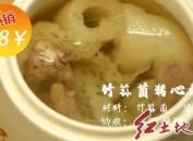 汤臣炖品-竹荪菌猪心汤