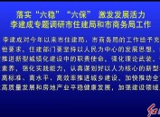 """落实""""六稳""""""""六保"""" 激发发展活力 李建成专题调研市住建局和市商务局工作"""