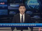2020年7月24日龙岩市新型冠状病毒肺炎疫情情况