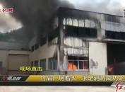 竹屑厂房着火 永定消防成功处置