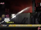 长汀:食用菌仓库突发大火 消防大队成功处置