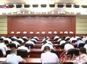 市政府召开全体会议暨廉政工作会议