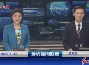 2020年7月30日龙岩新闻联播