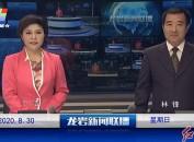 2020年8月30日龙岩新闻联播